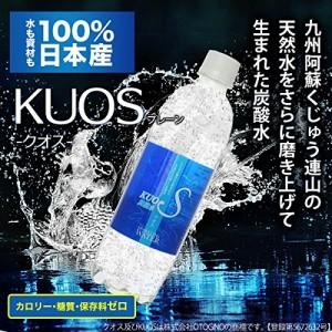 炭酸水 KUOS-クオス 九州産 天然水使用 天然水